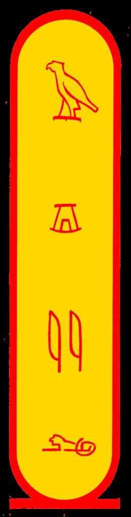 THE ADIGUN OGUNSANWO™ - Sargent AKIL TAMAINI Symbol